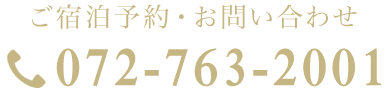 072-763-2001