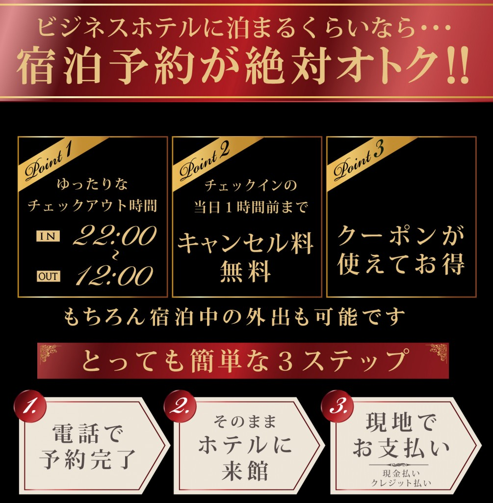宿泊予約詳細(説明)_切り抜き